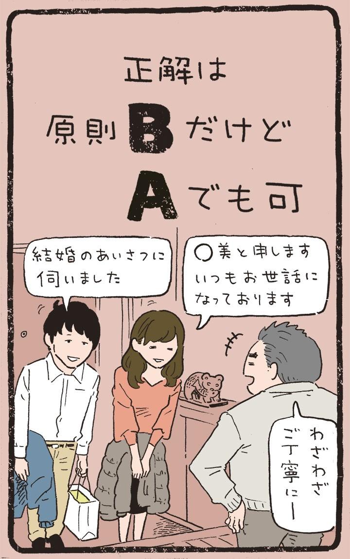 依頼正解7