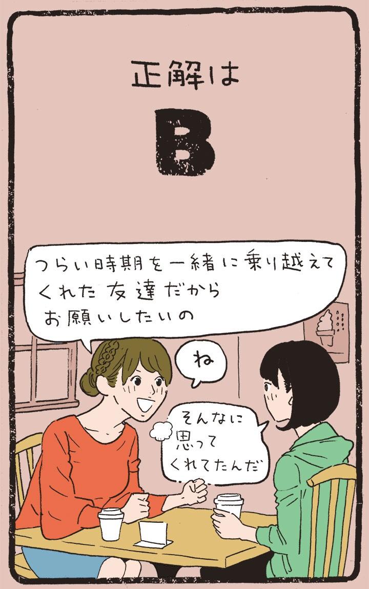 依頼正解8