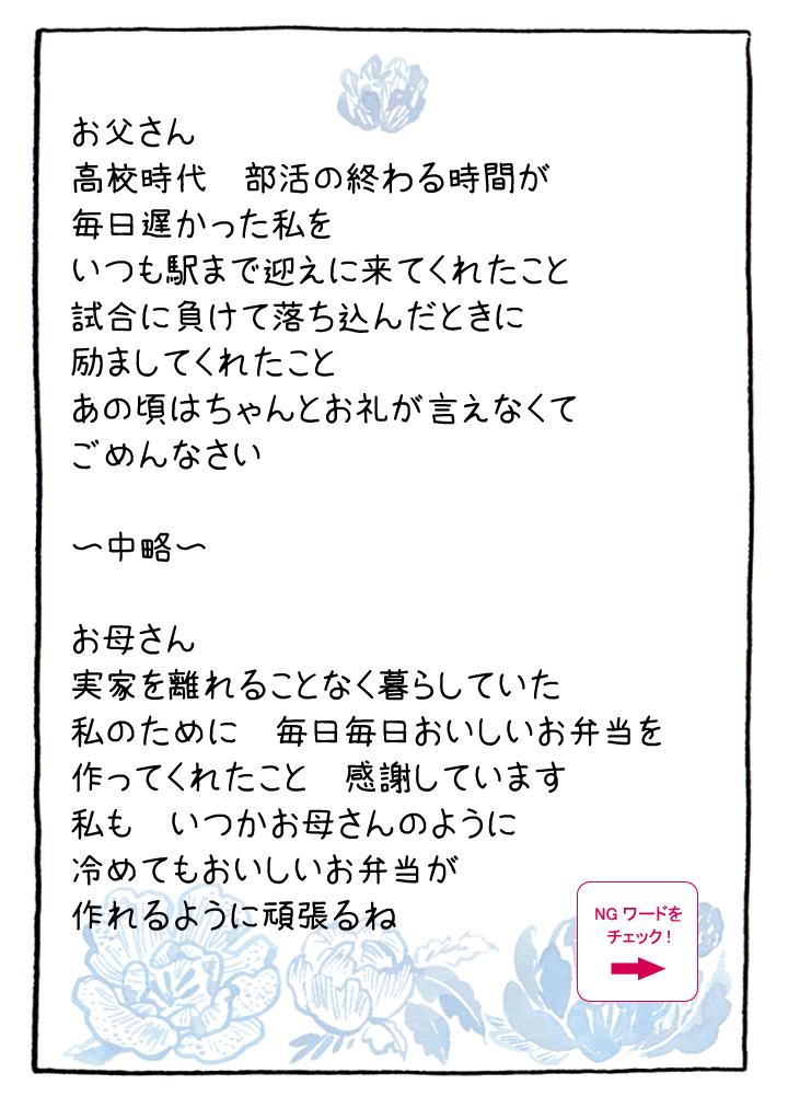 花嫁の手紙の文例テスト