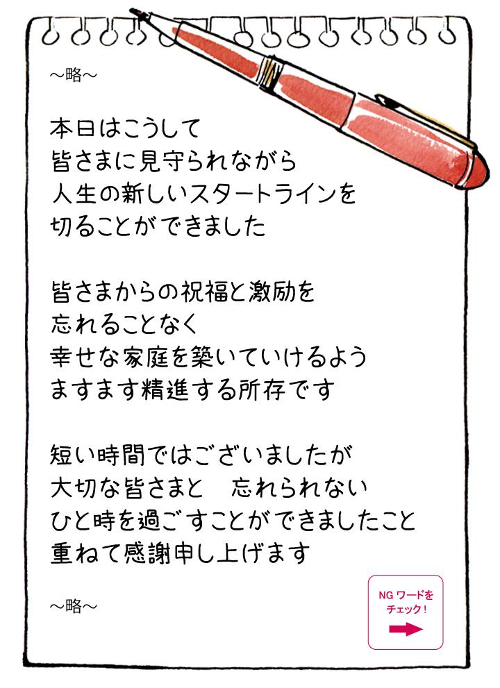 新郎謝辞文例クイズ