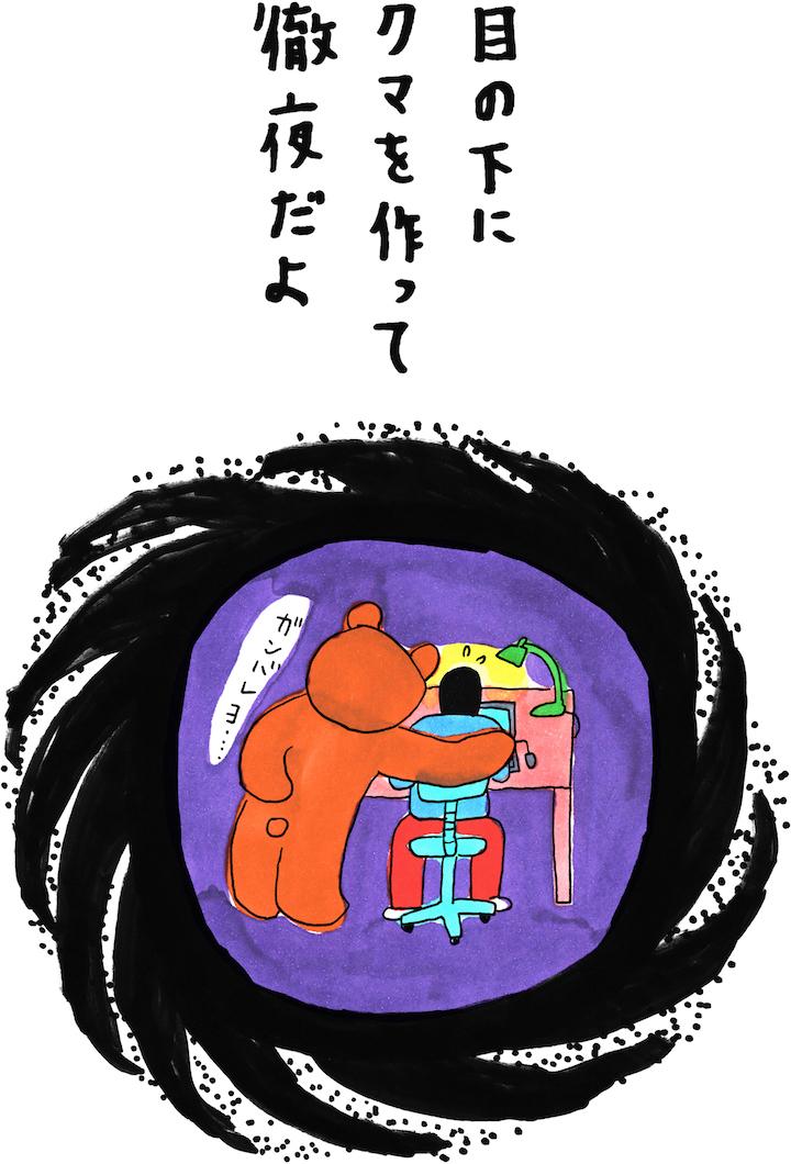 「目の下にクマを作って徹夜だよ」の川柳の下にイラスト。パソコンに向かって必死の新郎の肩を大きなベアが「ガンバレヨ」とそっと応援