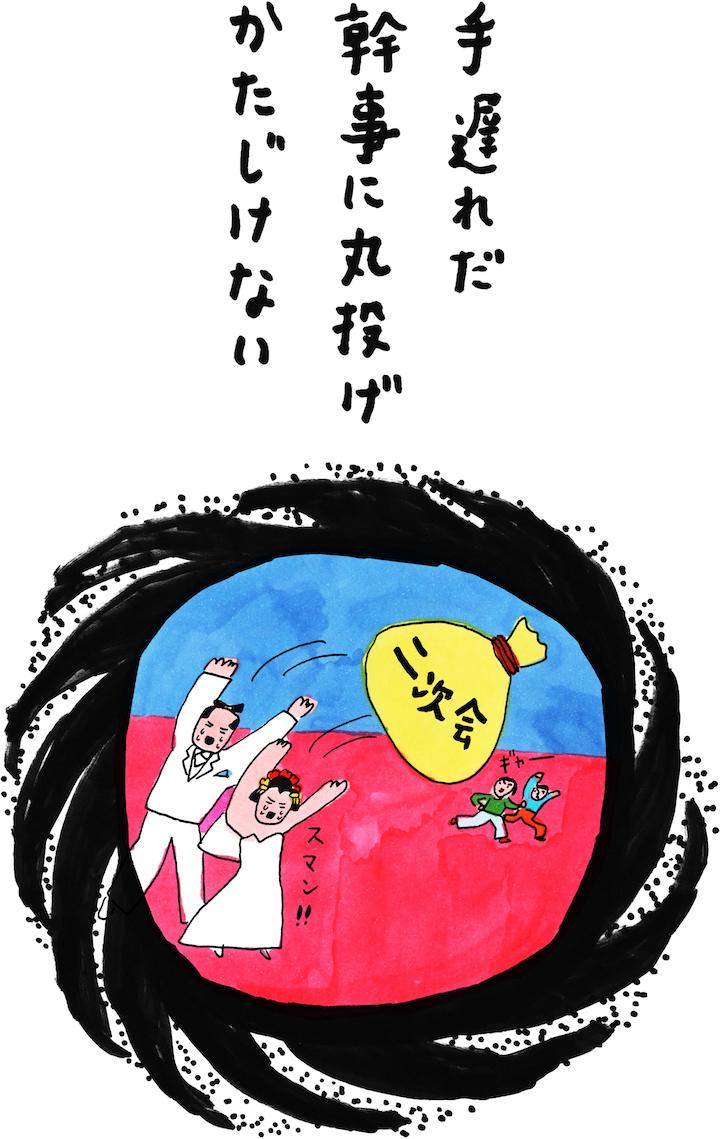 「手遅れだ幹事に丸投げかたじけない」の川柳の下に、ちょんまげと御姫様かつらをかぶった新郎新婦が、二次会の大きな袋を幹事に投げているイラスト