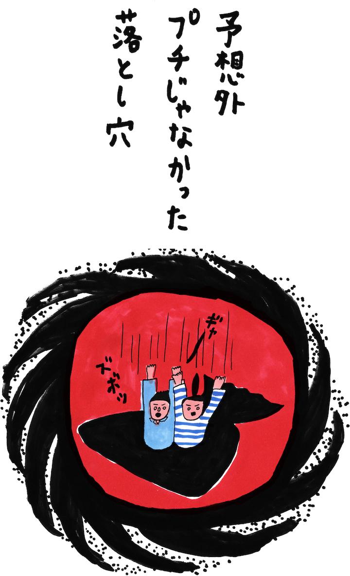 「予想外プチじゃなかった落とし穴」の川柳の下に、小さな巾着の落とし穴にズボッと落ちて叫ぶ新郎新婦のイラスト