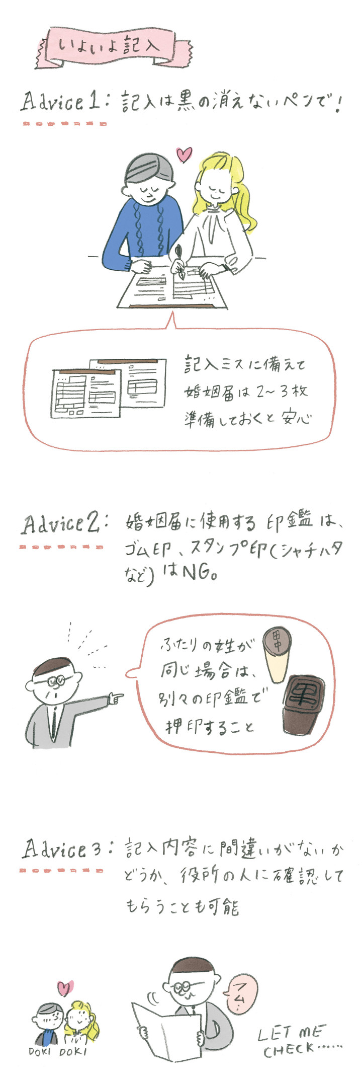 STEP3. 婚姻届に記入