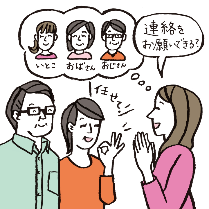 親に、親族への連絡をお願いする女性