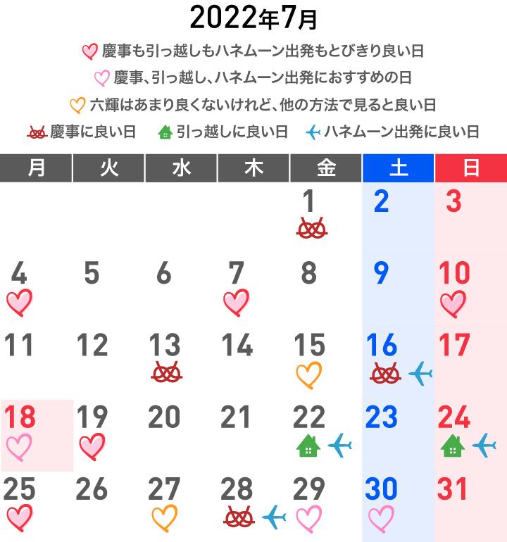 2022年7月カレンダー
