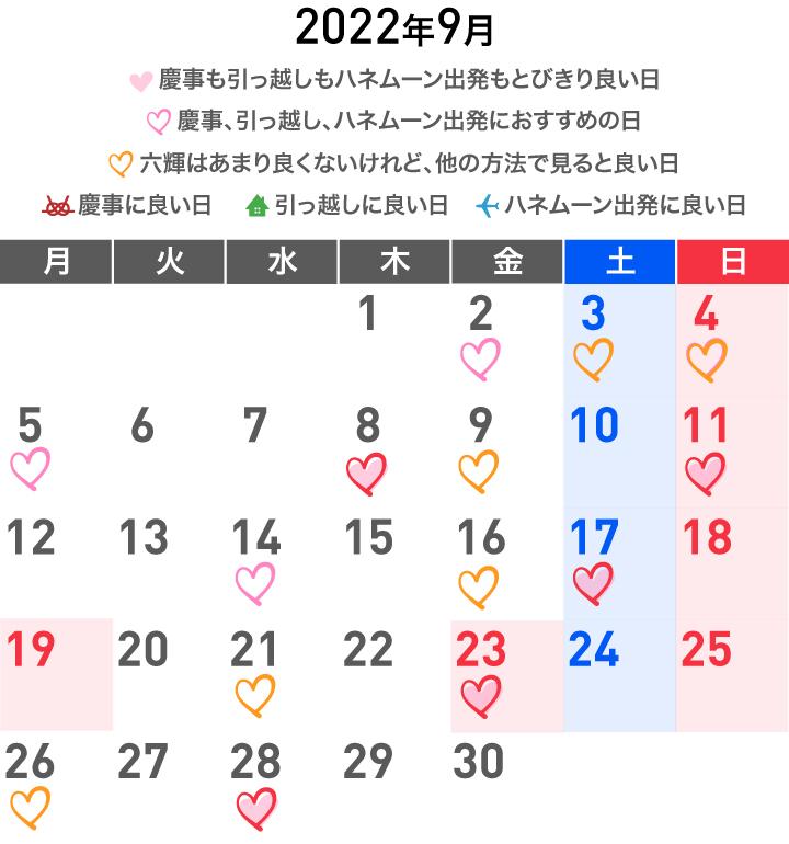2022年9月カレンダー