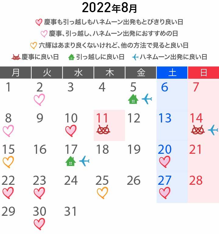 2022年8月カレンダー