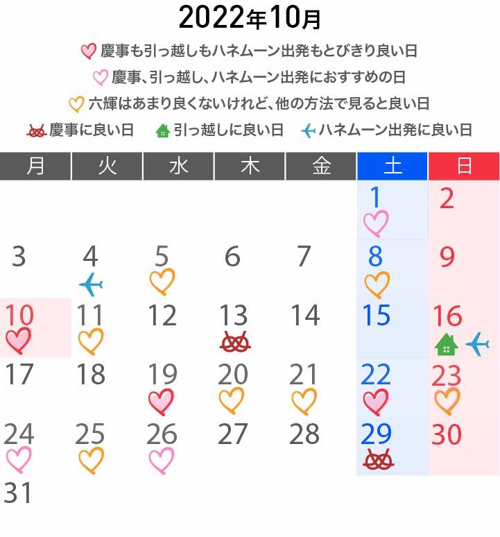 2022年10月カレンダー
