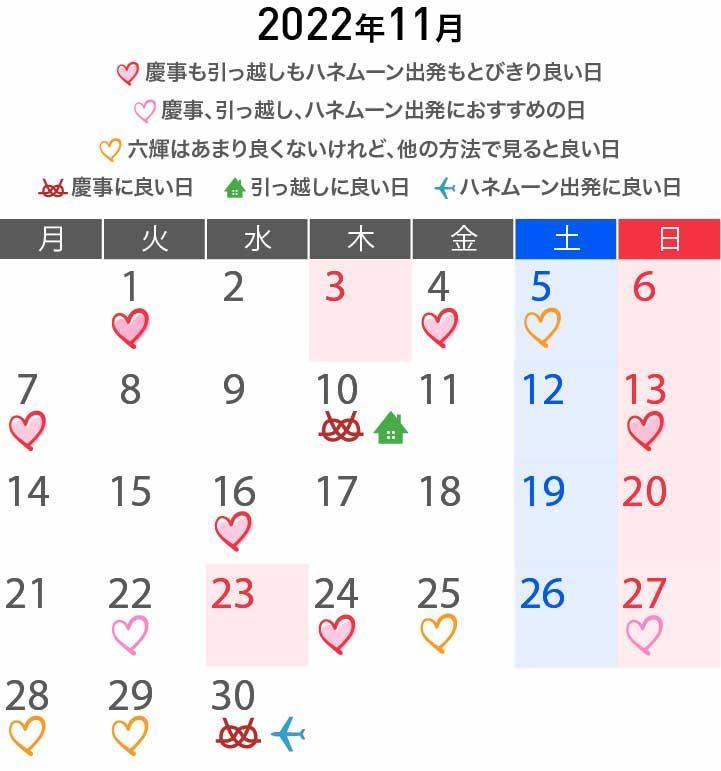 2022年11月カレンダー