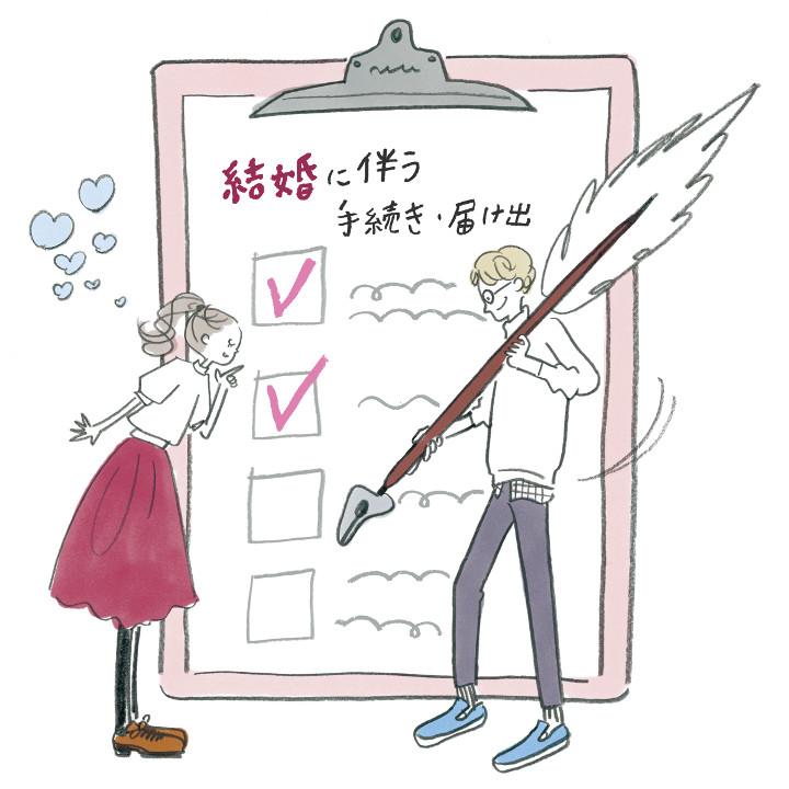 効率よく手続き・届け出を済ませるためのアドバイス