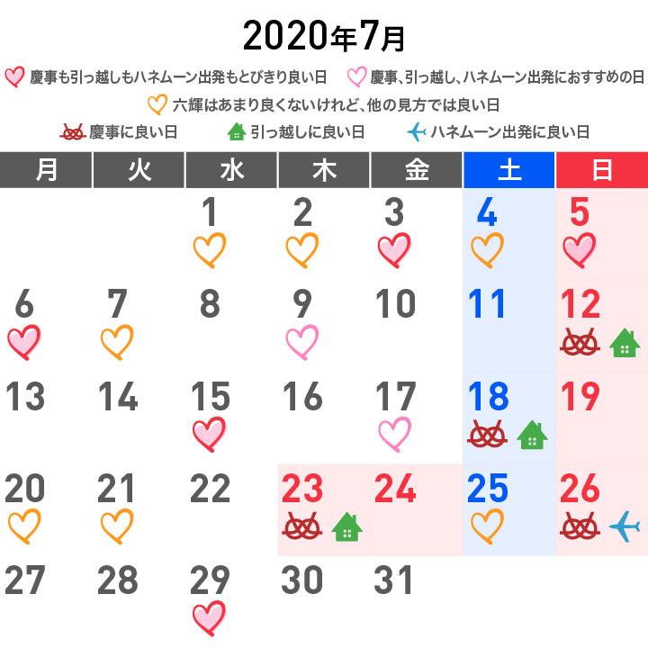 2020年7~12月】縁起のいい日カレンダー☆ 婚約、結婚式、引っ越しetc ...