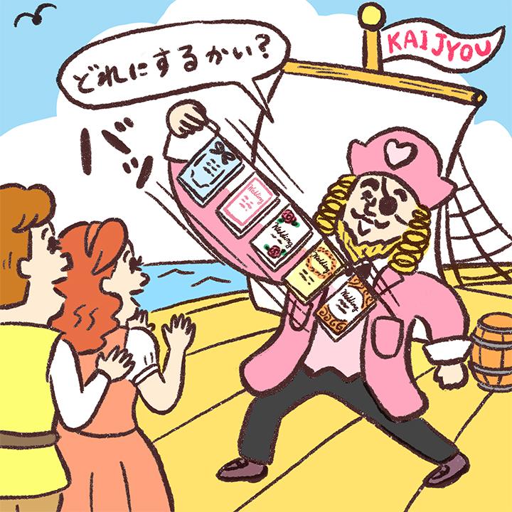 船長さんが招待状のサンプルをカップルに見せているシーン