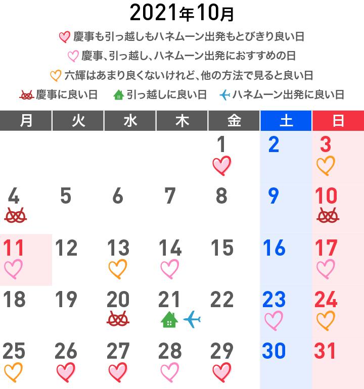 2021年10月カレンダー