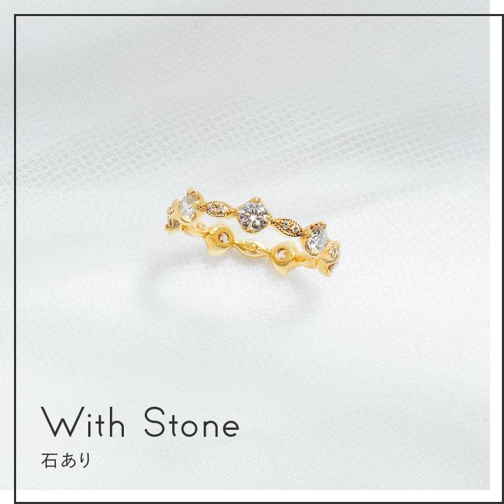 石ありのゴールド結婚指輪