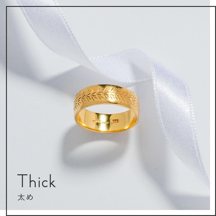 太いゴールド結婚指輪