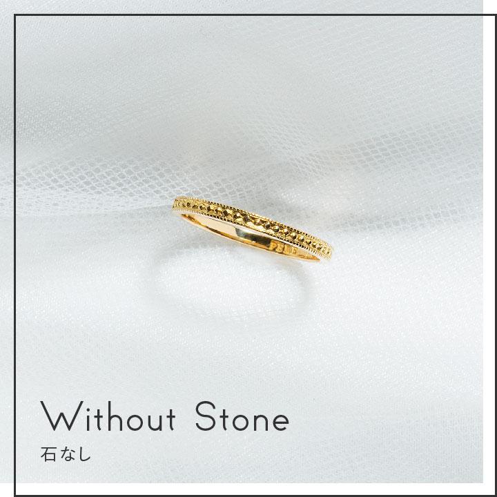 石なしのゴールド結婚指輪