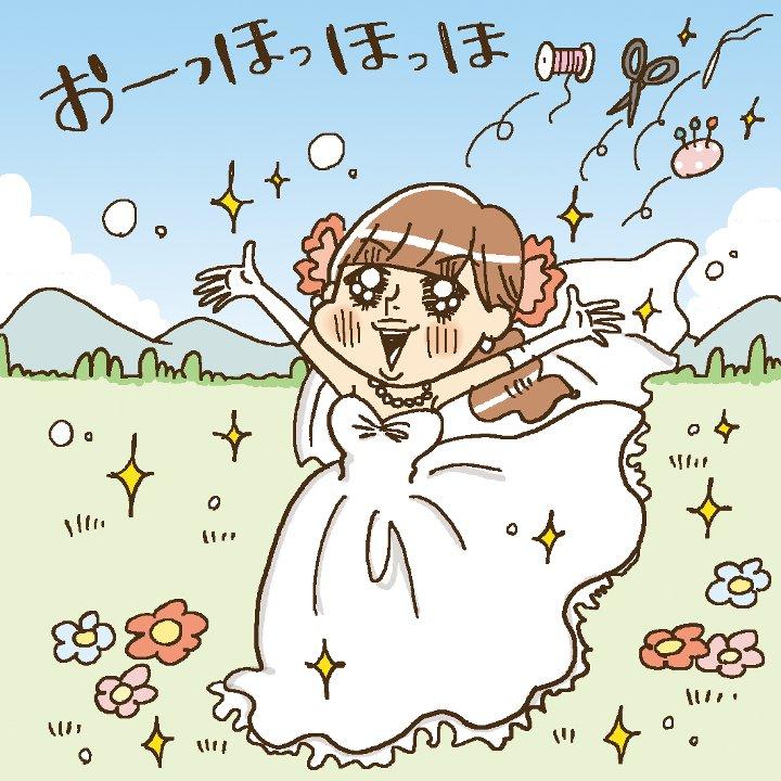 解放された花嫁