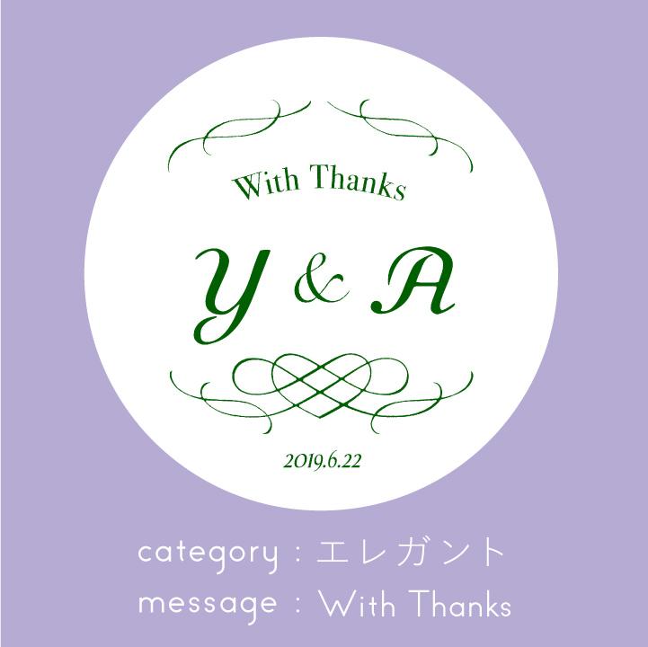 花嫁DIYアイテム、ふたりのイニシャルロゴ入りフラワーコーンに使った「めおとロゴ」画像