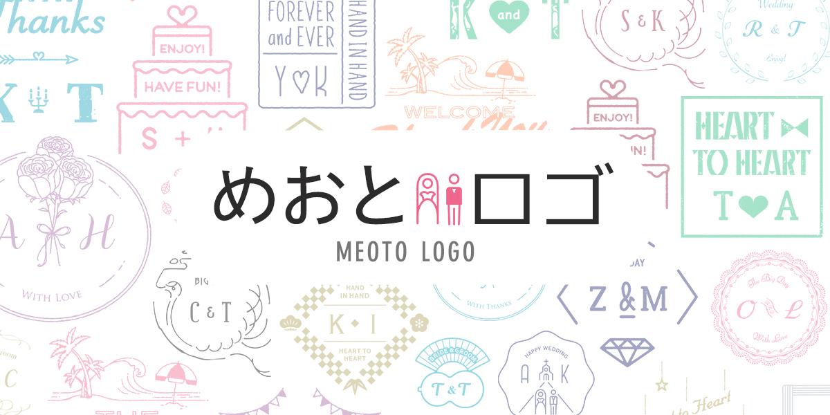 """【めおとロゴ】で""""ふたりのイニシャル""""ロゴを作ろう!(無料)"""