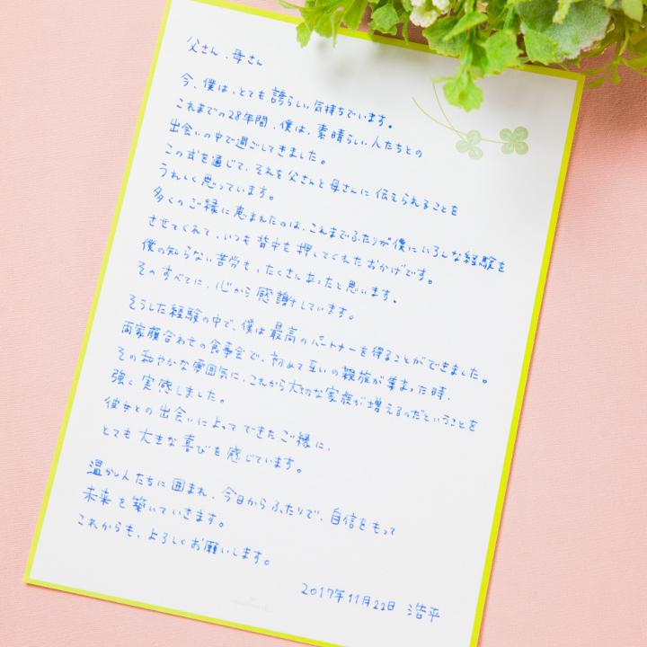 新郎からの手紙