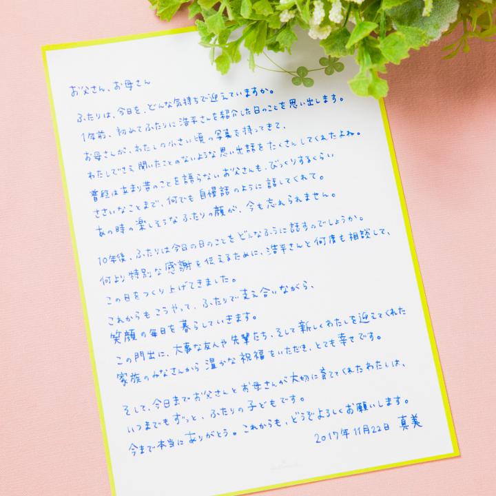 新婦からの手紙