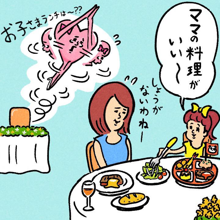 お子様ランチに手を付けず、母親の料理に手を伸ばす子どものイラスト