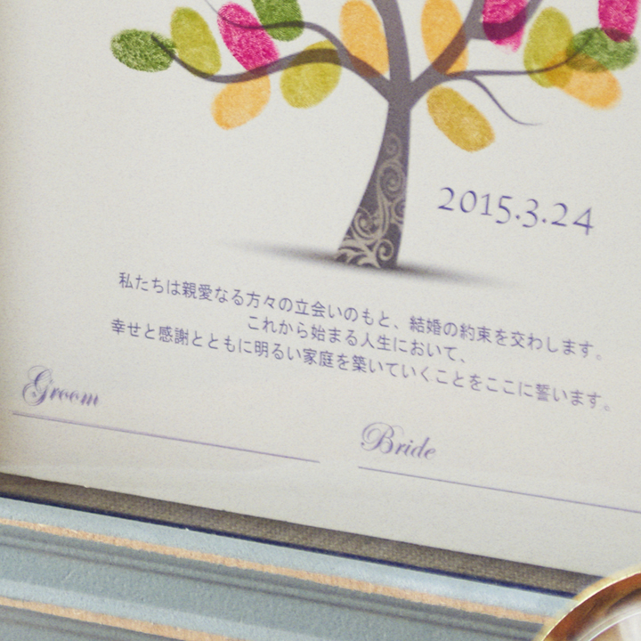 結婚証明書を兼ねて飾っておけるツリー