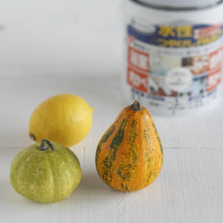 ミニかぼちゃとレモン、つや消しタイプの白ペンキ