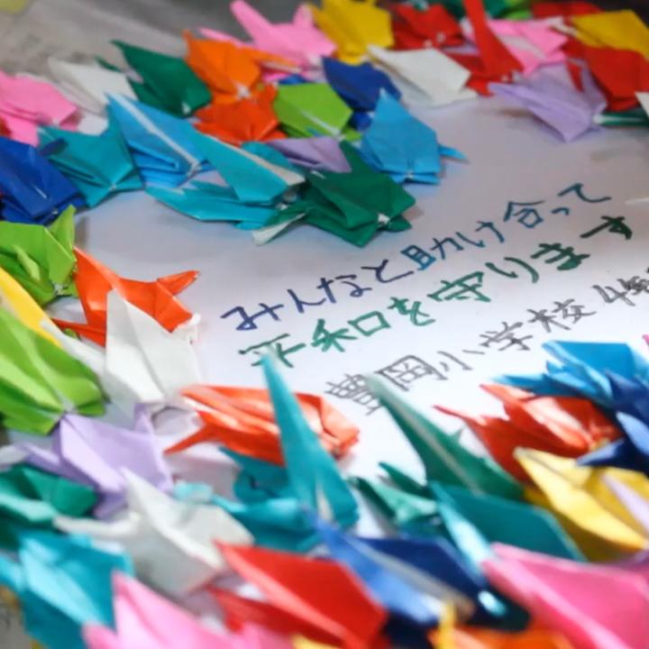 広島に贈られた折り鶴