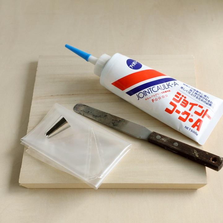コーキング剤、好みのサイズの木の板、製菓用絞り出し袋&絞り出し用金口、パレットナイフ