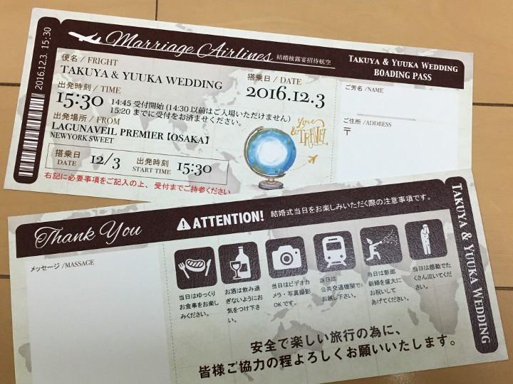 飛行機のチケット形招待状