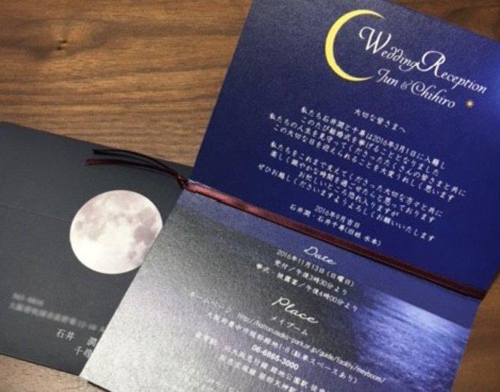 満月の招待状