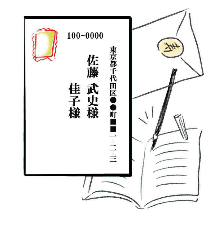 表書き縦イラスト