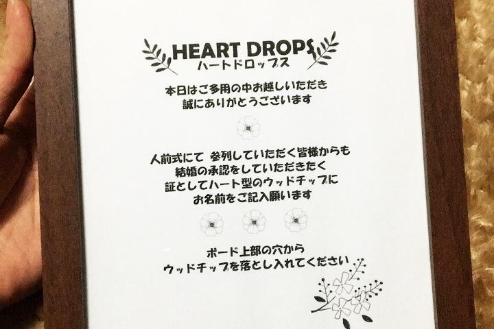 芳名帳ハートドロップス