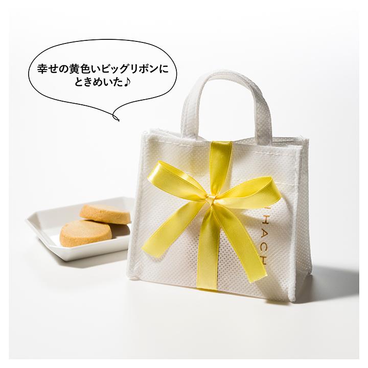 誰もが知っているKIHACHIのギフトは、ミニバッグに大きなリボンが掛かっていて、そのまま渡せるのがうれしい。中身はバターたっぷりのクッキー。ほろっとした優しい歯触りです。