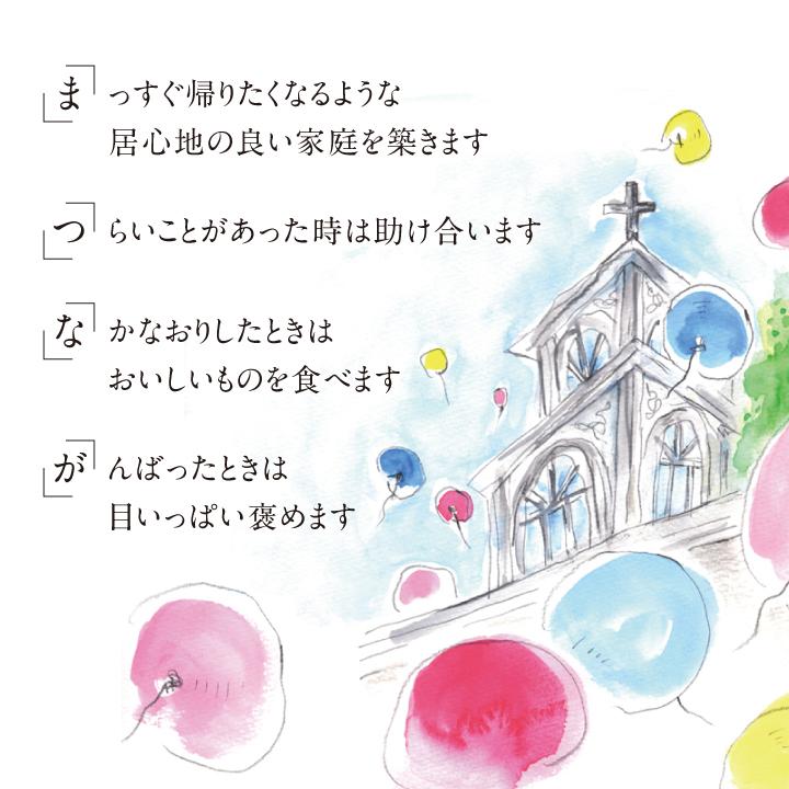 結婚 誓いの言葉6