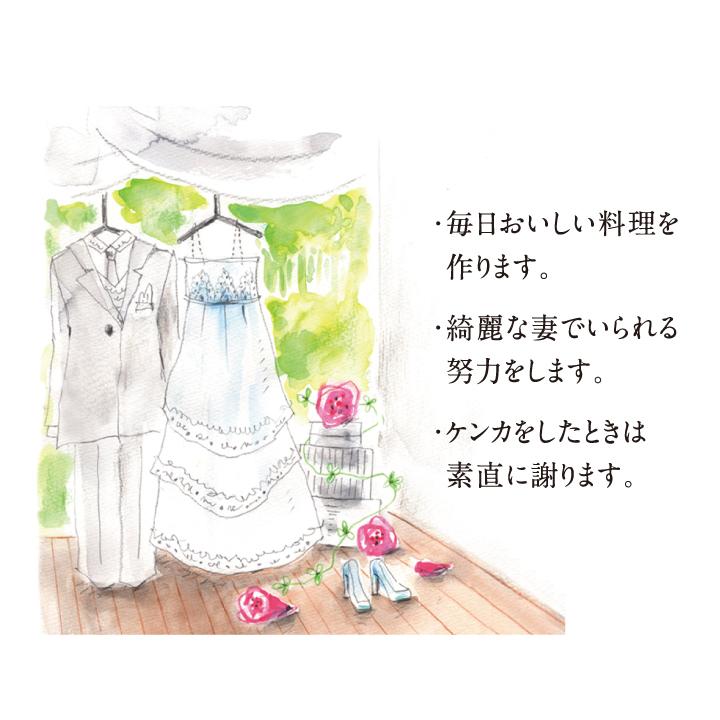 結婚 誓いの言葉3