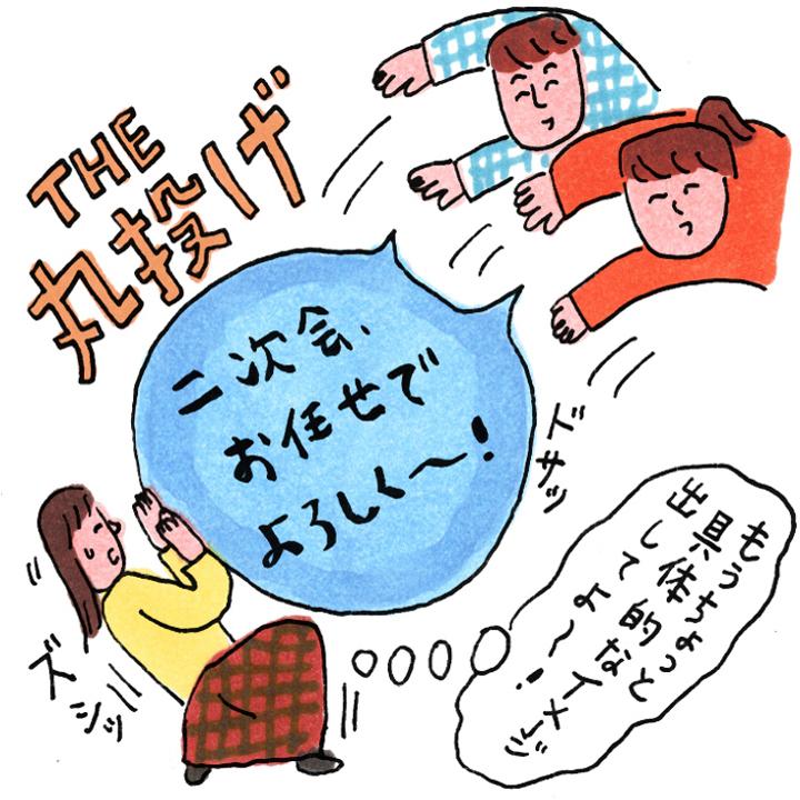 【雑】「全部任せるね」と丸投げされてモヤッ