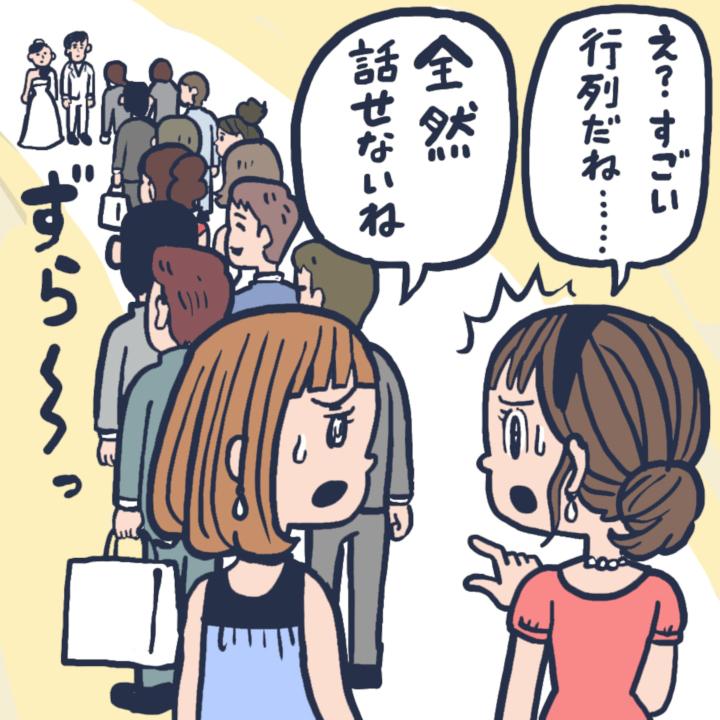 新郎新婦の前に長い行列ができていて話す時間が取れないゲスト