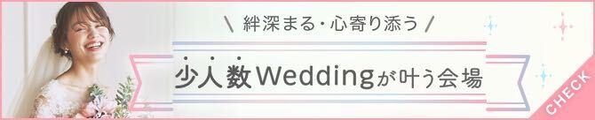 少人数の挙式会場・結婚式場を探す