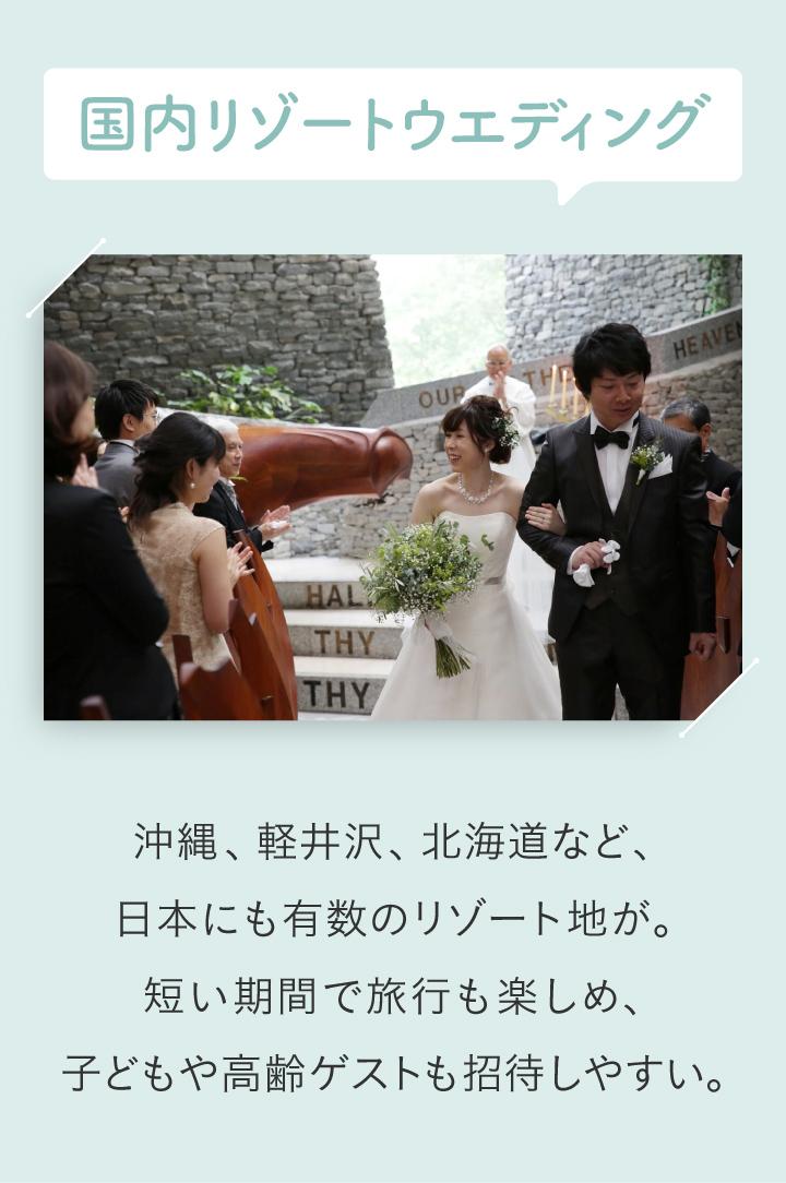 リゾート婚
