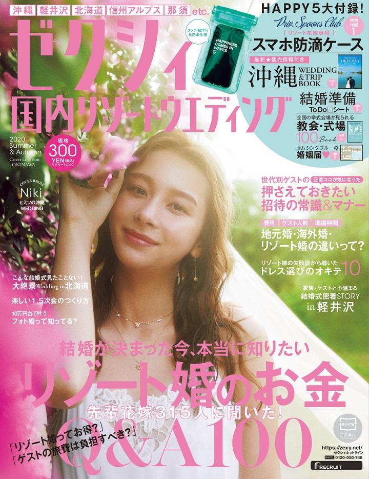 2020 Summer/Autumn 表紙