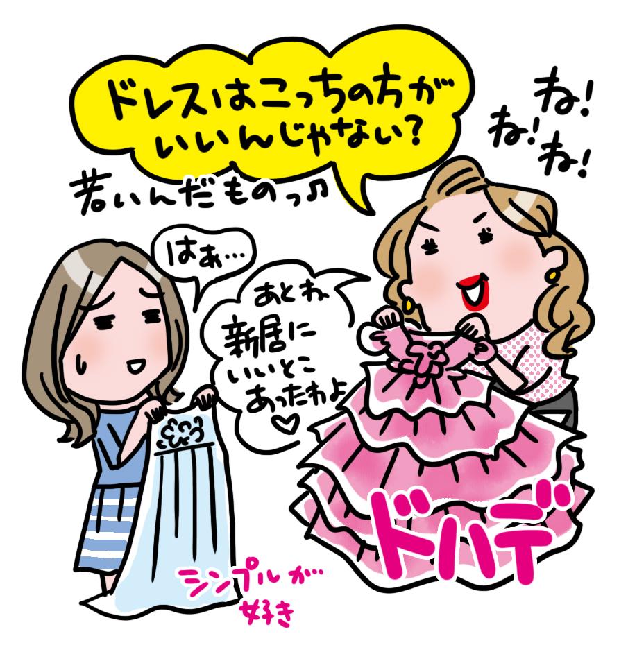 義母が自分好みのドレスを花嫁にすすめているイラスト