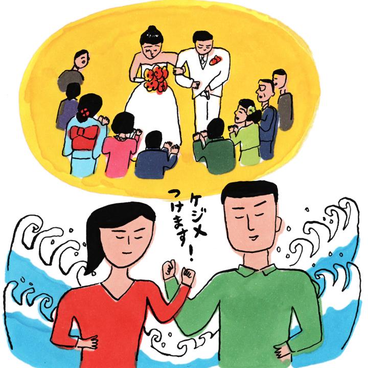 結婚は人生の節目。やっぱりけじめ、つけます!